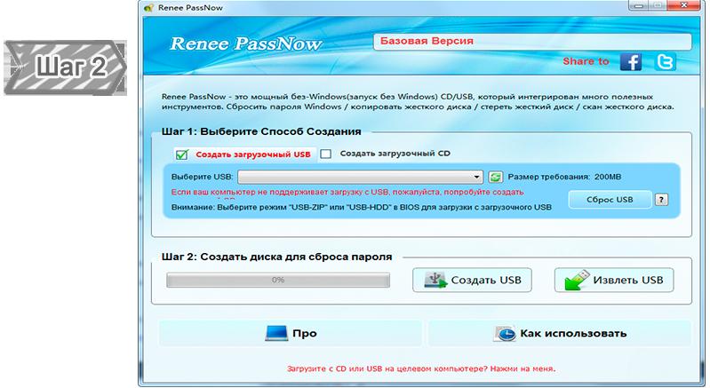 Сброс Пароля Windows, Исправление Неудачной Загрузки Системы и т.д. - Бесплатно Скачать