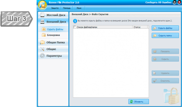 Скрыть файлы в USB