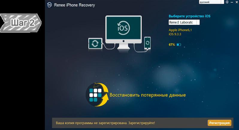 Основной Интерфейс Renee iPhone Recovery
