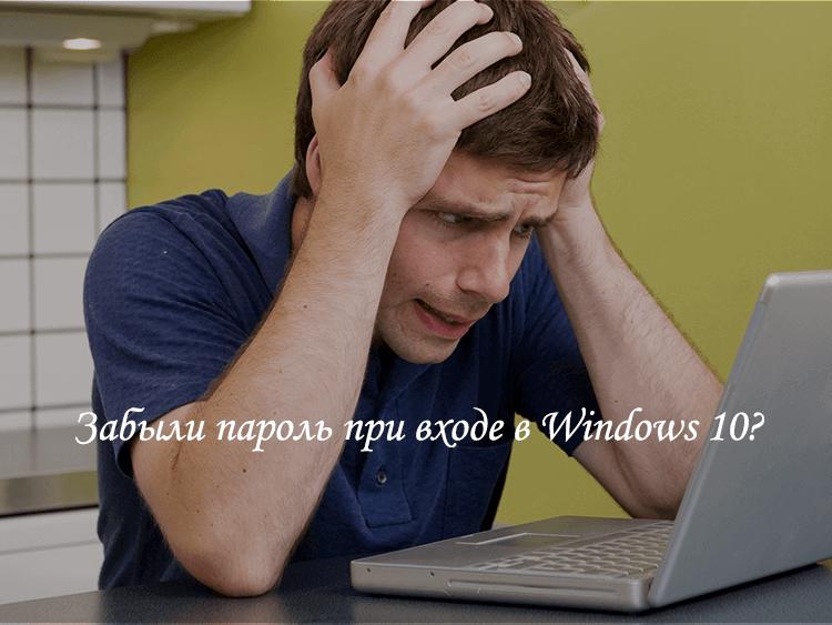 забыли пароль при входе в windows 10