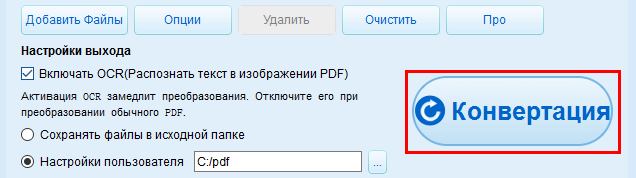 convert-pdf-to-word-3