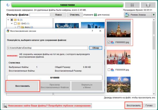 Renee Undeleter-выберите каталог для сохранения файлов