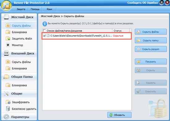Renee File Protector-в вкладке жесткий диск выбрать скрыть файлы