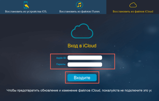 Renee iPhone Recovery_вход в iCloud