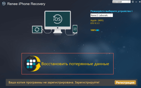 Renee iPhone Recovery_восстановить данные