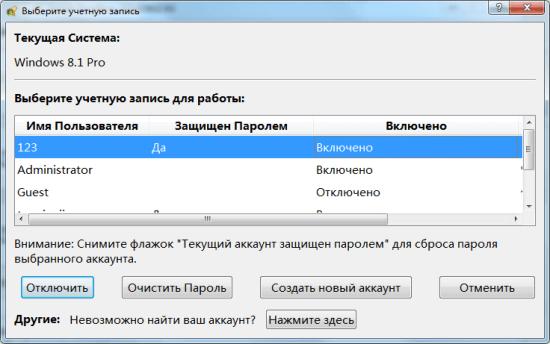 Забыл пароль администратора windows как снять пароль с