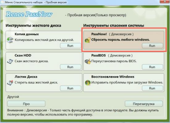 В интерфейсе выберите PassNow