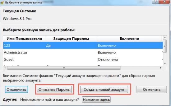 Renee Passnow-сбросить пароль или очистить пароль в windows 8