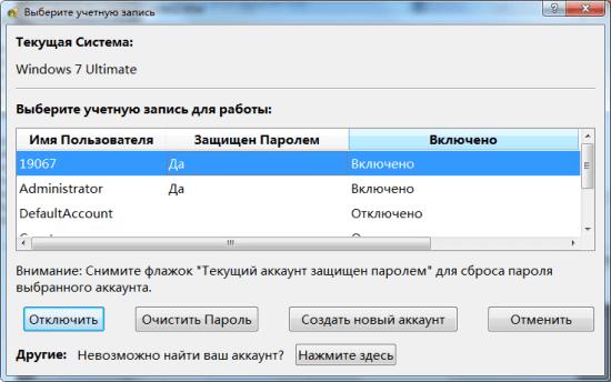 Renee Passnow-сбросить пароль windows 7