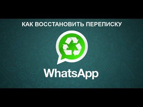 Renee iPhone Recovery_восстановить сообщения из whatsApp
