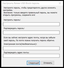 настройка-пароля
