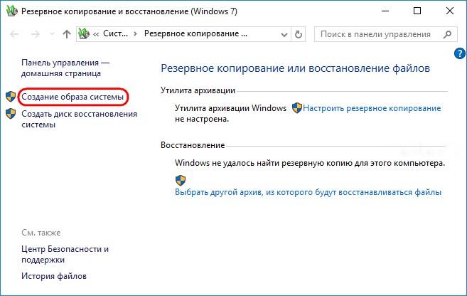 заливочный образ системы windows 10