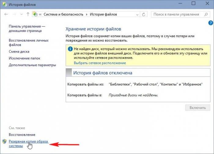 образ-системы-windows-10-5