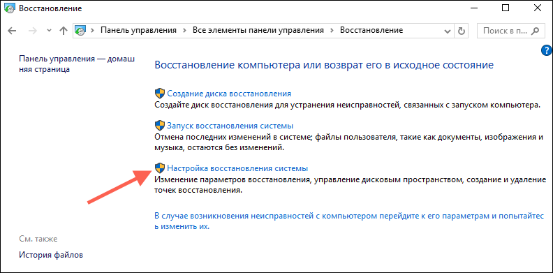recover-windows-10-2