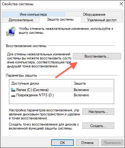 recover-windows-10-3