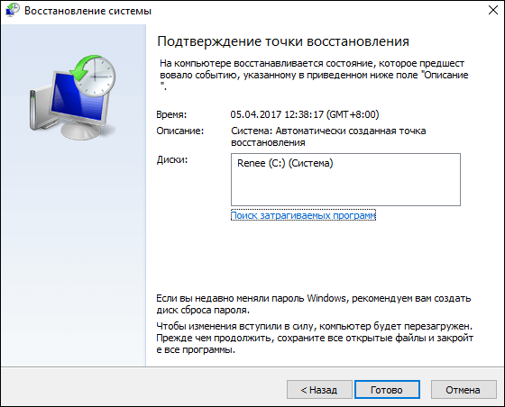 recover-windows10-5