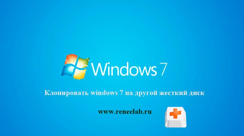 windows7_clone_new