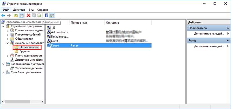 Удалять пароль в редакторе реестра