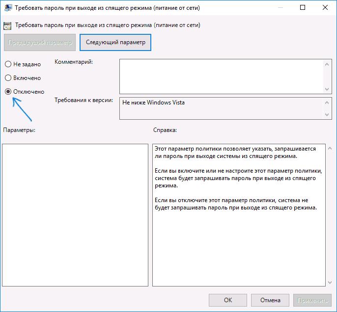 disable-password-wake-up-gpedit
