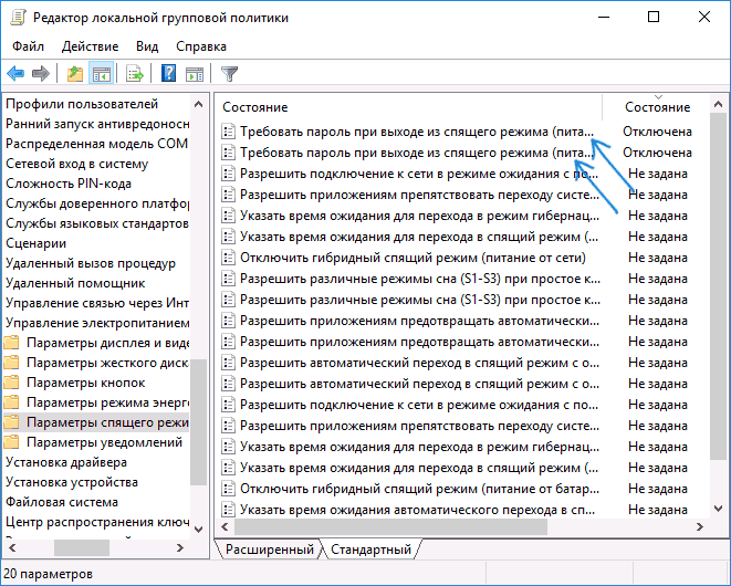 password-sleep-mode-disable-gpedit