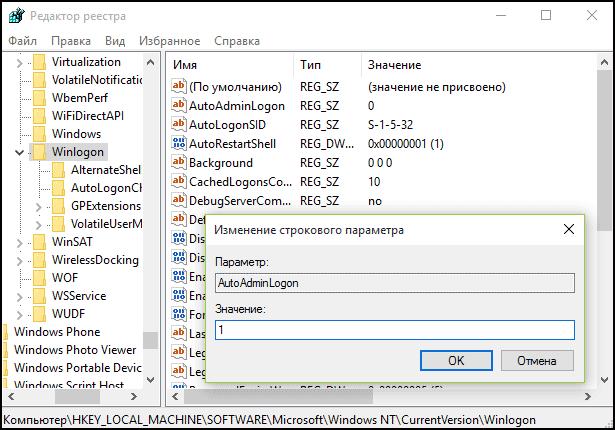 убрать пароль виндовс при помощи Редактора реестра