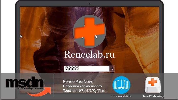 Сбросить или убрать пароль windows 10