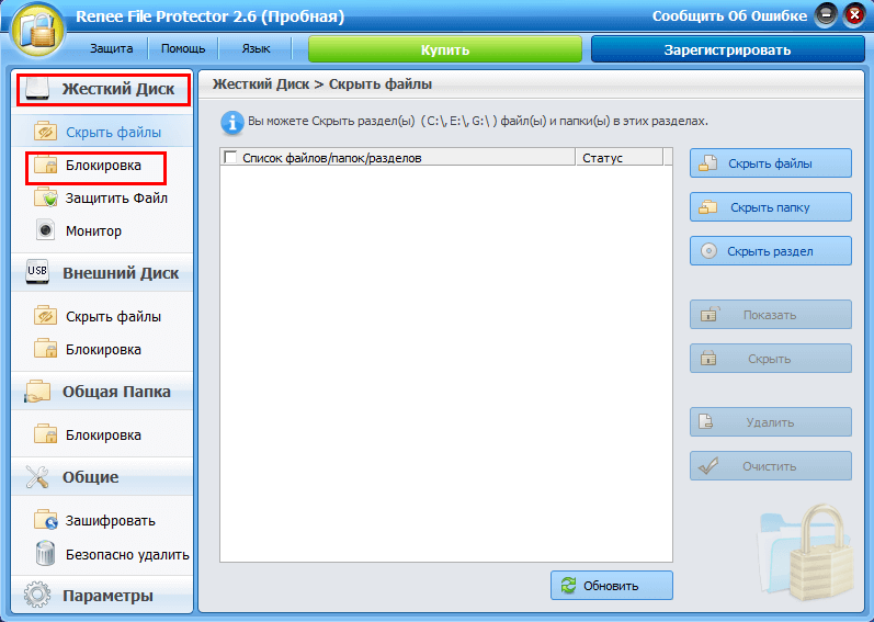 add-password-to-folder-with-programme