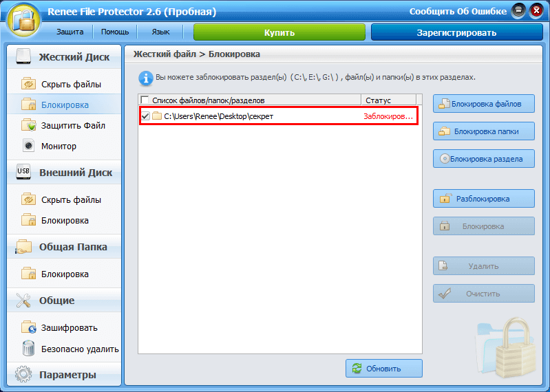 add-password-to-folder-with-programme_2
