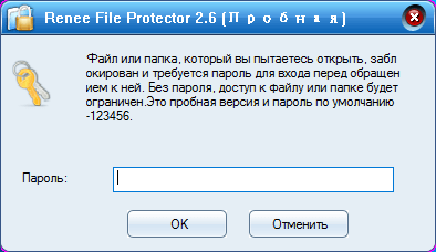 add-password-to-folder-with-programme_4