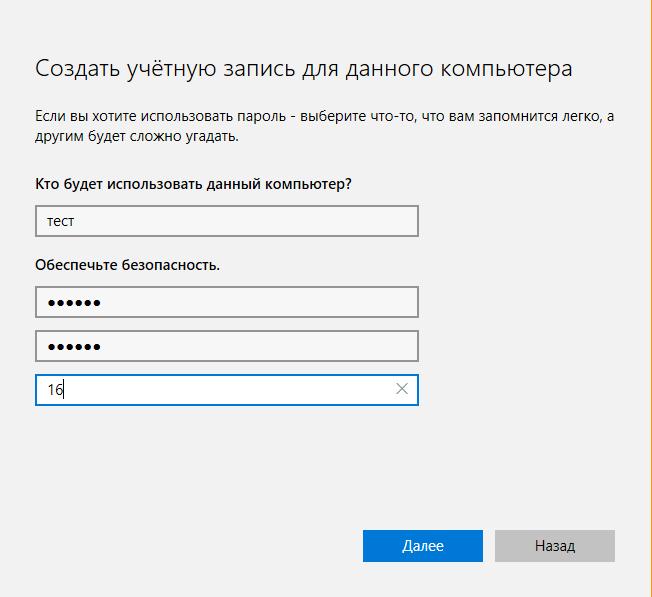 поставить пароль на папку 17
