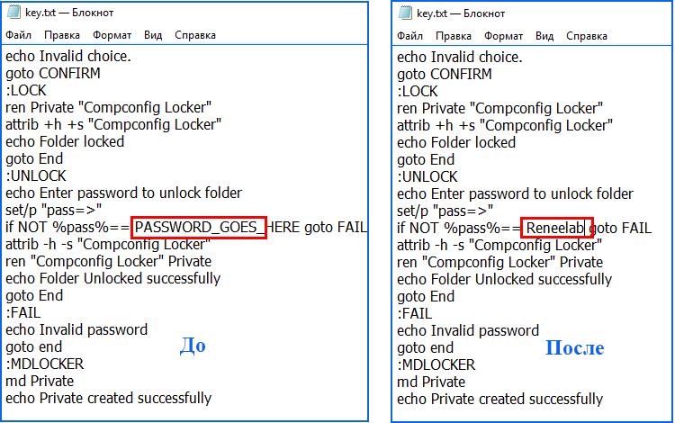 поставить пароль на папку 2