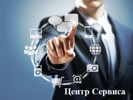 service_centre